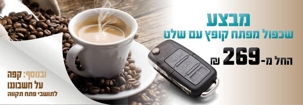 -מפתח-לרכב-קפה
